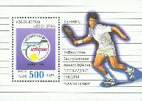 Теннис, Кубок Президента'94, блок; 500 Сум