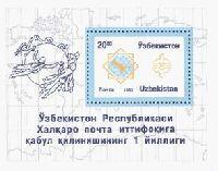 Uzbekistan - Member of WPU, Block; 20 Sum