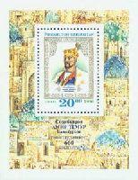 Тимур Тамерлан, с ОШИБКОЙ в дате (1336 - 1404), блок; 20 Сум