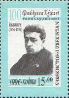 Historical figure F.Hujaev, 1v; 15 Sum