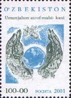 Всемирный день защиты окружающей среды, 1м; 100 Сум