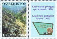 Геологический заповедник Китаб, 1м + купон; 100 Сум