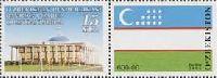 Государственные символы Узбекистанa, 1м + купон; 600 Сум