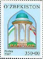 2000-летие города Маргилан, 1м; 350 Сум