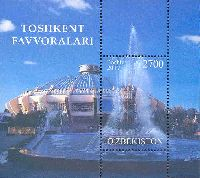 Фонтаны Ташкента, блок; 2700 Сум