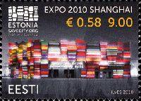 Экспо'2010 в Шанхае, 1м; 9.0 Кр